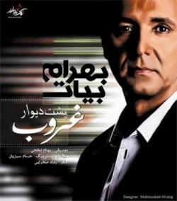 دانلود آهنگ پشت دیوار غروب از بهرام بیات  با متن ترانه