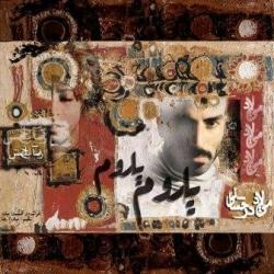 دانلود آهنگ یاروم یاروم از میلاد درخشانی  با متن ترانه