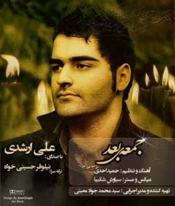 دانلود آهنگ جمعه ى بعد از علی ارشدی  با متن ترانه
