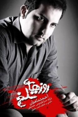 دانلود آهنگ روزهای تلخ از احمد ماهیان  با متن ترانه