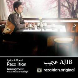 دانلود آهنگ عجیب از رضا کیان  با متن ترانه