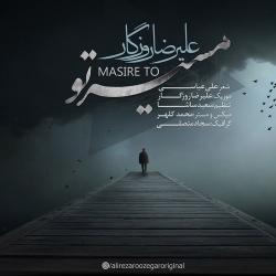 دانلود آهنگ مسیر تو از علیرضا روزگار  با متن ترانه