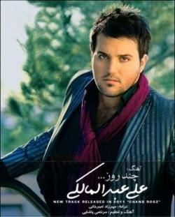 دانلود آهنگ چند روز از علی عبدالمالکی  با متن ترانه