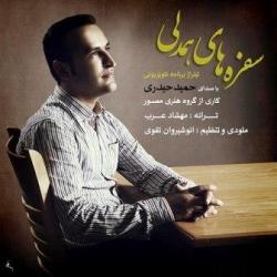 دانلود آهنگ سفره های همدلی از حمید حیدری  با متن ترانه