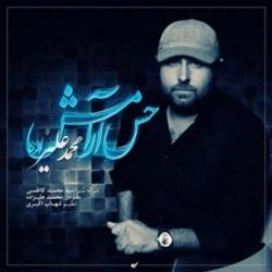 دانلود آهنگ حس آرامش از محمد علیزاده  با متن ترانه