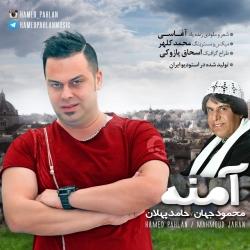 دانلود آهنگ آمنه از حامد پهلان و محمود جهان  با متن ترانه