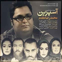 دانلود آهنگ آسپرین از محمدرضا مقدم  با متن ترانه