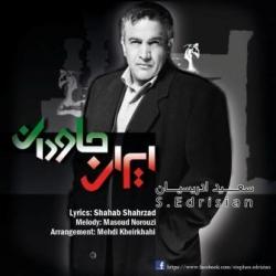 دانلود آهنگ ایران جاودان از سعید ادریسیان  با متن ترانه