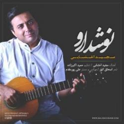 دانلود آهنگ نوشدارو از مجید اخشابی  با متن ترانه