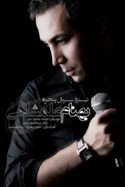 دانلود آهنگ پنجره از انلود آهنگ بهنام علمشاهی  با متن ترانه