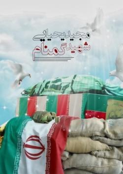 دانلود آهنگ شهید گمنام از مجید یحیایی  با متن ترانه