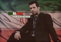 دانلود آهنگ ایران من از وحید دهقانی  با متن ترانه