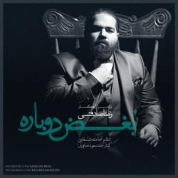 دانلود آهنگ بغض دوباره از رضا صادقی  با متن ترانه