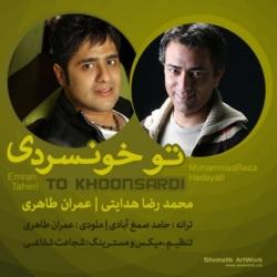 دانلود آهنگ تو خونسردی از محمدرضا هدایتی و عمران طاهری  با متن ترانه