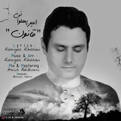دانلود آهنگ قانون از امیر پهلوانی  با متن ترانه