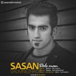 دانلود آهنگ دل من از ساسان سلیم نژاد  با متن ترانه