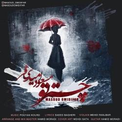 دانلود آهنگ چتر تو از مسعود امیدی فر  با متن ترانه