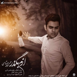 دانلود آهنگ ازم بگذر از محسن مقیاسی  با متن ترانه