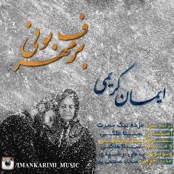 دانلود آهنگ برف مهربونی از ایمان کریمی  با متن ترانه