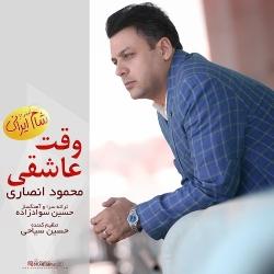 دانلود آهنگ وقت عاشقی از محمود انصاری  با متن ترانه