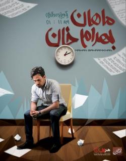 دانلود آهنگ گل های باغچه از ماهان بهرام خان  با متن ترانه