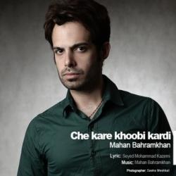 کد آهنگ دانلود آهنگ چه کار خوبی کردی از ماهان بهرام خان  با متن ترانه برای وبلاگ