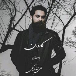 کد آهنگ دانلود آهنگ کاروان از علی زند وکیلی  با متن ترانه برای وبلاگ