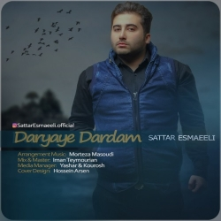 دانلود آهنگ دریای دردم از ستار اسماعیلی  با متن ترانه