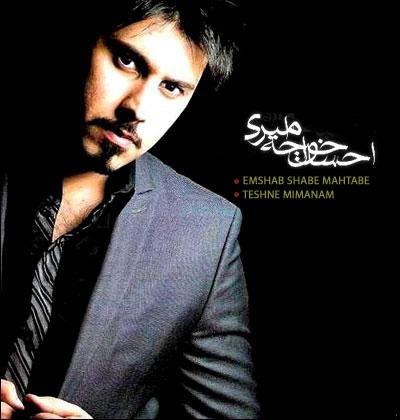 دانلود آهنگ احساس آرامش از احسان خواجه امیری با متن ترانه شعر