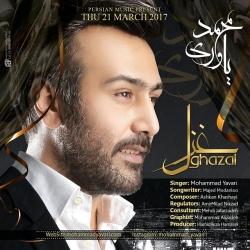 دانلود آهنگ غزل از محمد یاوری  با متن ترانه