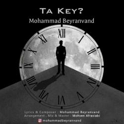 دانلود آهنگ تاکی از محمد بیرانوند  با متن ترانه