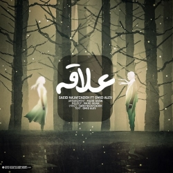 دانلود آهنگ علاقه از سعید نجف زاده و امید آلو  با متن ترانه