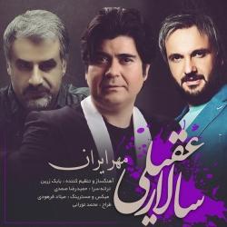 دانلود آهنگ مهر ایران از سالار عقیلی  با متن ترانه