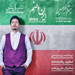 دانلود آهنگ ایران وطنم از شیرازیس باند  با متن ترانه