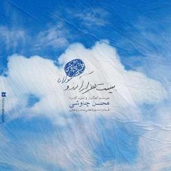 دانلود آهنگ بیست هزار آرزو از محسن چاوشی  با متن ترانه