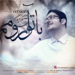 دانلود آهنگ با تو آرومم ورژن جدید از مرصاد راجعیان  با متن ترانه