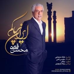 دانلود آهنگ ایران پاکم از محسن قمی  با متن ترانه