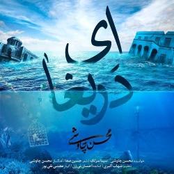 دانلود آهنگ ای دریغا از محسن چاوشی و سینا سرلک  با متن ترانه