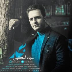 دانلود آهنگ نگار از سجاد اسکینی  با متن ترانه