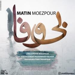 دانلود آهنگ بی وفا از متین معزپور  با متن ترانه