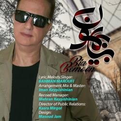 دانلود آهنگ بیا بمون از بهمن معروفی  با متن ترانه