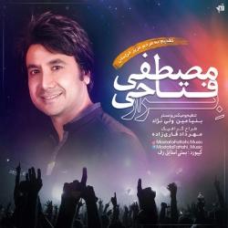 دانلود آهنگ برار از مصطفی فتاحی  با متن ترانه