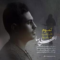 دانلود آهنگ تموم خاطره هامون از علی اسدیها  با متن ترانه