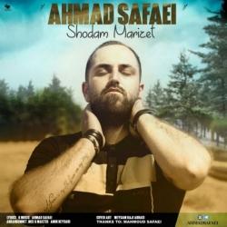 دانلود آهنگ شدم مریضت از احمد صفایی  با متن ترانه