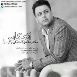 دانلود آهنگ انعکاس از دکتر محمود انصاری  با متن ترانه