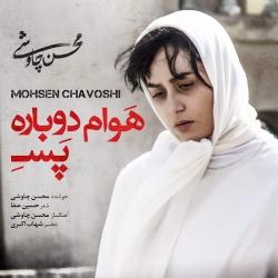 دانلود آهنگ هوام دوباره پسه از محسن چاوشی  با متن ترانه