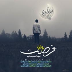 دانلود آهنگ فرصت بده از سهیل سلیمانی  با متن ترانه