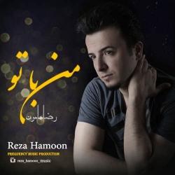 دانلود آهنگ من با تو از رضا هامون  با متن ترانه