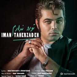 دانلود آهنگ تورو ندارم از ایمان طاهرزاده  با متن ترانه