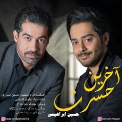 دانلود آهنگ آخرین حسرت از حسین ابراهیمی  با متن ترانه